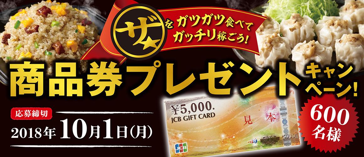 味の素冷凍食品 商品券プレゼントキャンペーン