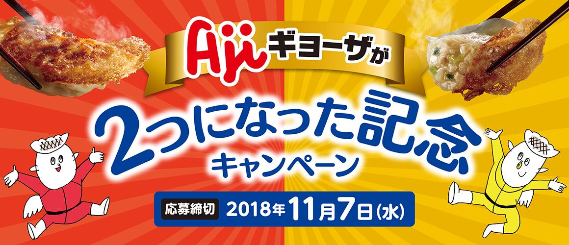 味の素冷凍食品 Ajiギョーザが二つになった記念キャンペーン
