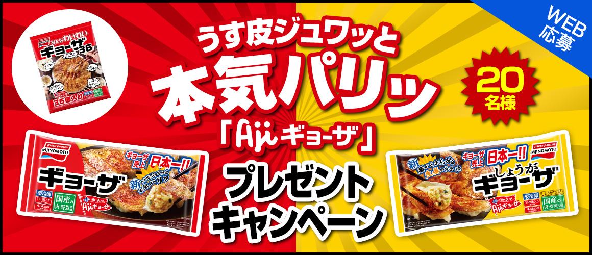 味の素冷凍食品 Ajiギョーザプレゼントキャンペーン