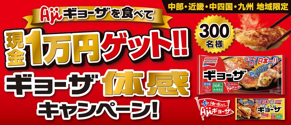 味の素冷凍食品 現金1万円ゲット!ギョーザ体感キャンペーン