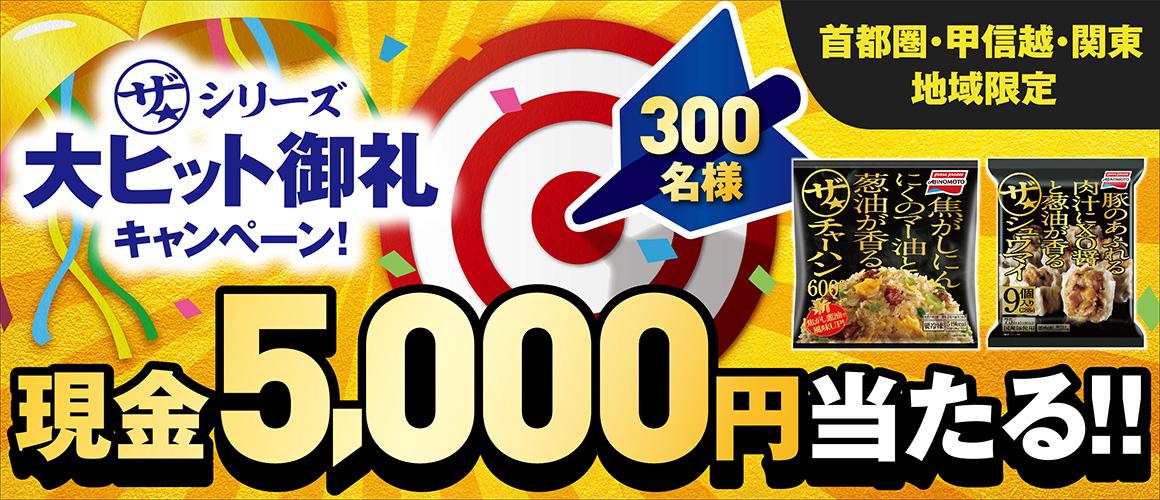 味の素冷凍食品 現金5,000円当たる!!キャンペーン
