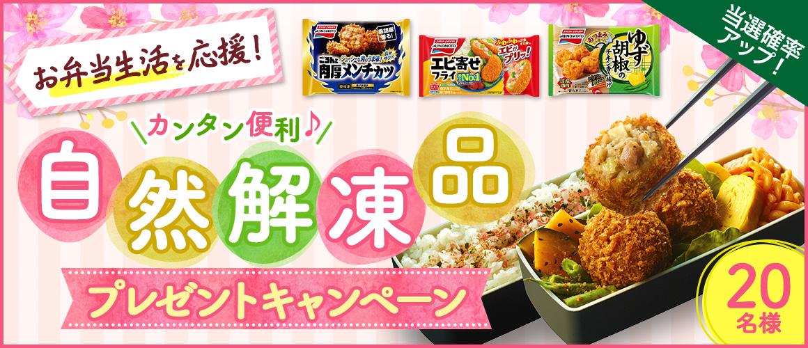 味の素冷凍食品 カンタン便利自然解凍品プレゼントキャンペーン