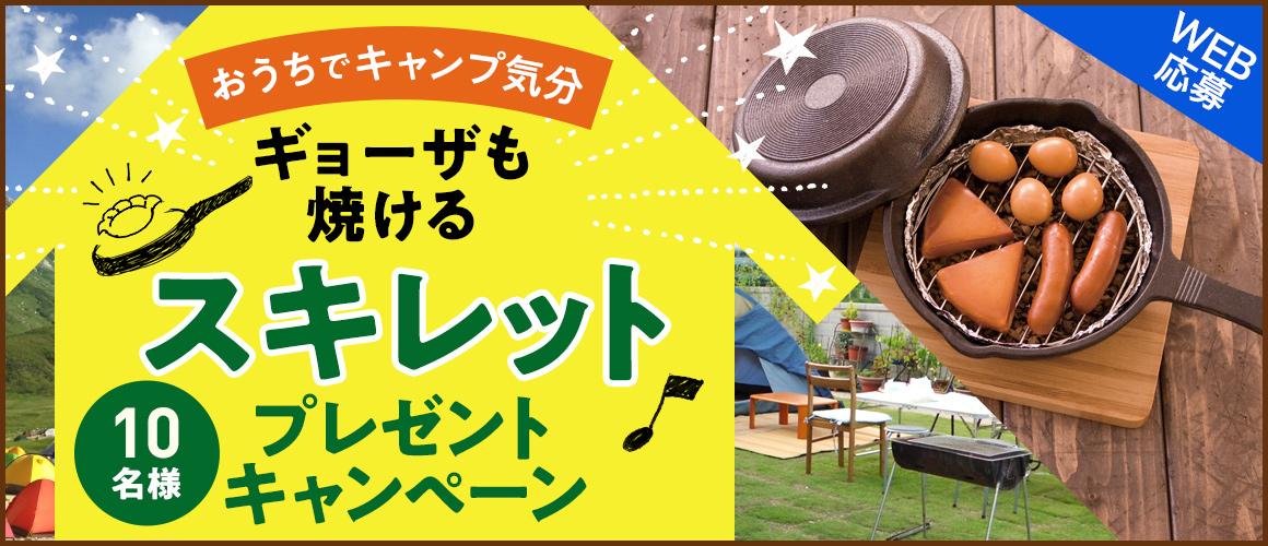 「味の素冷凍食品」おうちでキャンプ気分!スキレット♪プレゼントキャンペーン!